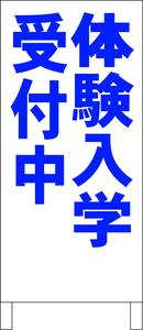 シンプルA型スタンド看板「体験入学受付中(青)」【スクール・塾・教室】全長1m・屋外可