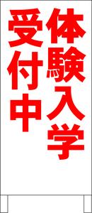 シンプルA型スタンド看板「体験入学受付中(赤)」【スクール・塾・教室】全長1m・屋外可