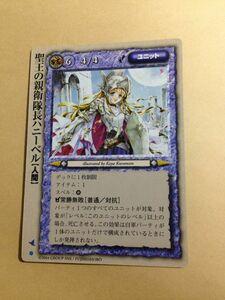 ◆モンスター・コレクションTCG 聖王の親衛隊長ハニーベル プロモ モンコレ◆
