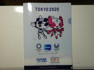 ●非売品・レア 近畿日本ツーリストTOKYO2020クリアファイル-オリンピック/パラリンピック ミライトワ/ソメイティ 東京2020 Knt