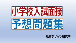 教育デザイン研究所の小学校入試面接予想問題集(電子書籍)