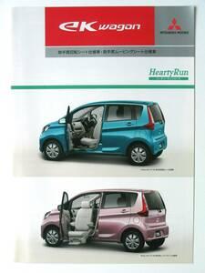 【カタログ】=1942=三菱 ekワゴン ハーティーランシリーズ 助手席回転・ムービングシート仕様車★2014年3月版