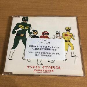 ケツメイシ 「ケツノポリス5 」宣伝用 CD アルバム。レアアイテム。入手困難。
