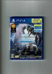 送料無料 PS4 モンスターハンター : ワールド アイスボーン マスターエディション 新品未開封