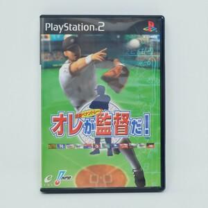 Δプレステ2 PS2用ゲームソフト オレが監督だ!~激闘ペナントレース~ ジャンク品