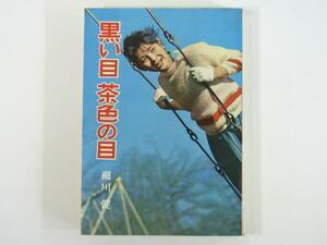 黒い目 茶色の目 細川健 秋元書房 1962 単行本 小説