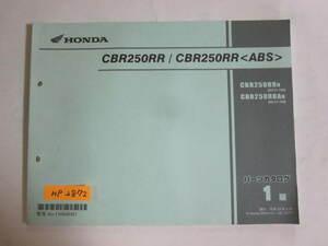 CBR250RR ABS MC51 1版 ホンダ パーツリスト パーツカタログ 送料無料