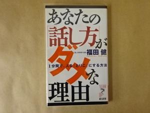 あなたの「話し方」がダメな理由 福田健 著 リュウ・ブックスアステ新書
