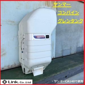 宮崎 ヤンマー コンバイン パーツ グレンタンク CA140 タンク 部品 オーガ 2条刈コンバイン 穀物 籾 米 中古品