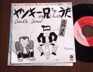 [EP] Yanjo Tatsuo / Yankee's brother's song