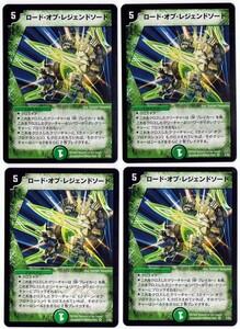 【デュエルマスターズ】ロード・オブ・レジェンドソード(2006年版ベリーレア) 2/55 x4枚セット