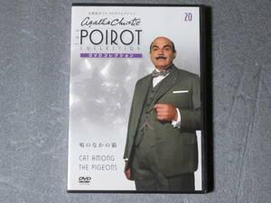 名探偵ポワロ 「鳩のなかの猫」 DVDコレクション 第20号