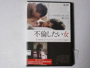 不倫したい女  (レンタル落ち]) 日本語字幕版