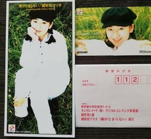 【CDシングル8cm】國府田マリ子 風がとまらない/そばにいるから はがき付 コナミ 1997年9月発売 定価1020円