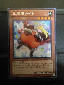 管F45 三段腹ナイト 遊戯王 シークレットレア PP15-JP004