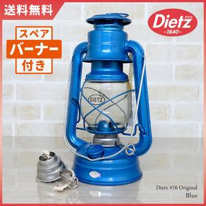 バーナー付【送料無料】新品 Dietz #76 Original Oil Lantern - Blue 【日本未発売】 ◇デイツ ブルー ハリケーンランタン 青 新品未使用