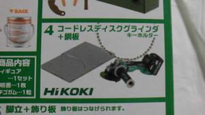 ミニDIYツール (4) コードレスディスクグラインダ+鋼板 キーホルダー F-toys(エフトイズ)