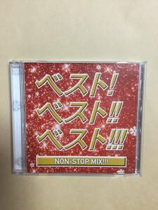 送料無料 ベスト!ベスト!ベスト! NON-STOP MIX BY DJ MIZUHO