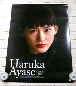 在庫処分カレンダー2019版「綾瀬はるか」ホリプロ