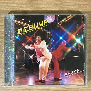 (75)中古CD100円 ケツメイシ 君にBUMP