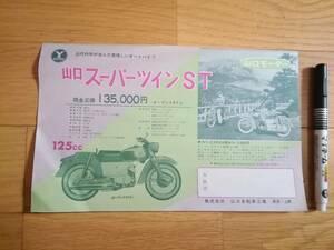 昭和レトロ 山口モーター スーパーツインST バイク チラシ 広告 検索) 自転車 オートバイ ポスター