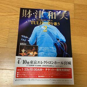 チューリップ 財津和夫 コンサート チラシ 2016.4.10 姫野達也の商品画像