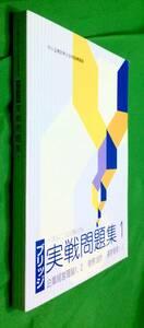 ユーキャン 中小企業診断士 ブリッジ実戦問題集1 一次&二次試験対策 合格指導講座 企業経営理論 財務会計 運営管理 診断士
