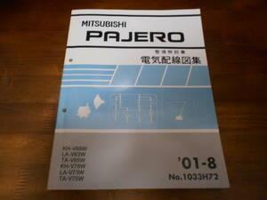 B8102 / パジェロ PAJERO V63W V65W V68W V73W V75W V78W 整備解説書 電気配線図集 '01-8