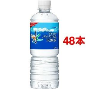 ☆即決最安値挑戦【おいしい水 富士山のバナジウム天然水600mL×48本入】[ミネラルウォーター水](2ケースを1まとめに1ケース48本に)◆
