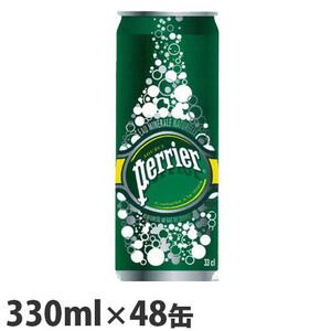 ☆即決最安値挑戦ペリエPerrier ナチュラル 炭酸水(330mL×48缶入)【正規輸入品(2ケースを1まとめに1ケース48本に)◆