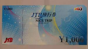 JTB旅行券 NICETRIPナイストリップ 1枚 【期間限定 ポイント消化にどうぞ】使用期限無しNo4