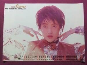 ★H3907/特大アイドルポスター/『荻野目洋子』★