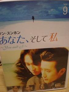 韓国ドラマケースナシ【DVD】あなた、そして私Vol.9/第25話、第26話、第27話/ソン・スンホン/日本語字幕