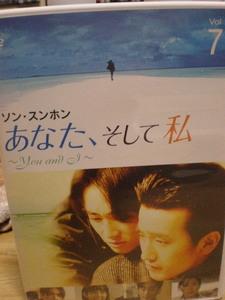 韓国ドラマケースナシ【DVD】あなた、そして私Vol.7/第19話、第20話、第21話/ソン・スンホン/日本語字幕