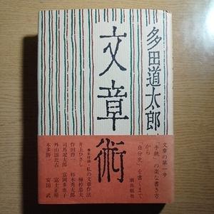 サイン入り 初版本 文章術 多田道太郎 帯付き 手紙の楽な書き方 昭和56年 潮出版社