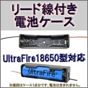 メール便 リード線付 電池1本用リチウムイオン充電池 18650