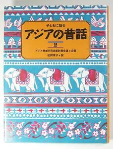 子どもに語る アジアの昔話 〈2〉 松岡 享子  本