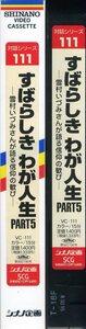 即決〈同梱歓迎〉VHS 対話シリーズ111 すばらしき わが人生PART5 創価学会 池田大作 シナノ企画 ビデオ◎その他多数出品中∞3222