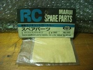 当時物 東京マルイ 電動ラジコンカーパーツ オイルレスメタルセット 未使用 19913二4番