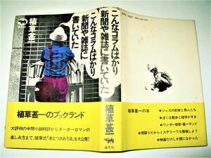 ◇【文学】こんなコラムばかり新聞や雑誌に書いていた・植草甚一・1974年◆ブックデザイン:平野甲賀◆J.J 映画評論家 ジャズ評論家