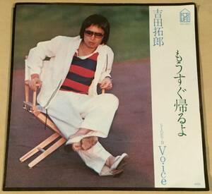 シングル盤(EP)◆吉田拓郎/もうすぐ帰るよ◆美品!