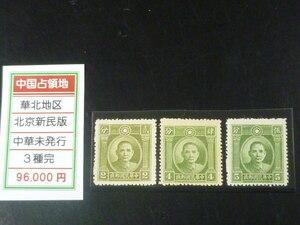 19 M HW137-139 中国占領地切手 華北 1941年 北京新民版 中華未発行 3種完 未使用LH~NH