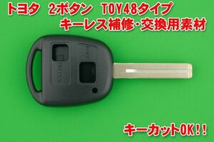 トヨタ(TOYOTA)・2ボタン・TOY48タイプ★キーレスリモコン補修・交換用素材  カギ専門店のキーカットも別途でOK!