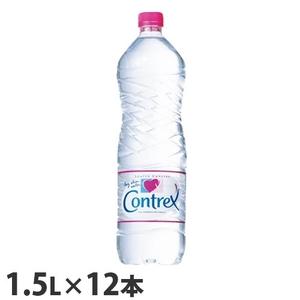 ◆即決最安値挑戦コントレックス【Contrex】(1500ml×12本入り)(直輸入1.5L×十二本入フランス海外名水ミネラルウォーター硬水)●