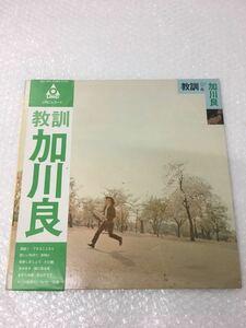 LP レコード 付帯 加川 良 / 教訓 / URG-4005 URCレコード
