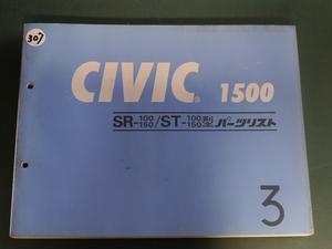 307シビック1500昭和旧車ホンダヤマハスズキ三菱パーツリストカタログ取り説ポスト便も