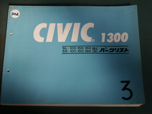 302シビック昭和旧車ホンダヤマハスズキ三菱パーツリストカタログ取り説ポスト便も