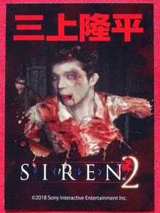 「SIREN2」(サイレン2)トレーディングカード Vol.2 三上隆平 内野智 SIREN NT New Translation SIREN展 墓場の画廊
