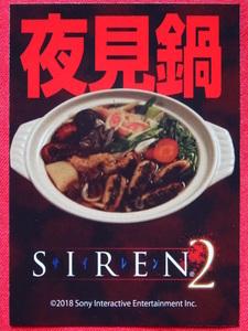 「SIREN2」(サイレン2)トレーディングカード Vol.2 夜見鍋 アーカイブ SIREN NT New Translation SIREN展 墓場の画廊