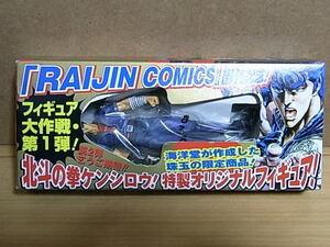 [1430] ケンシロウ 「北斗の拳」 特製オリジナルフィギュア RAIJIN COMICS創刊記念